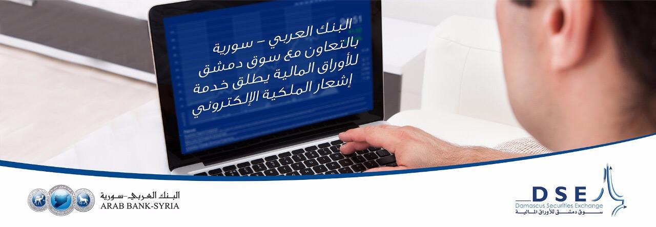 Курс ArabBank